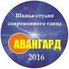 """Фитнес-клуб """"АВАНГАРД"""""""