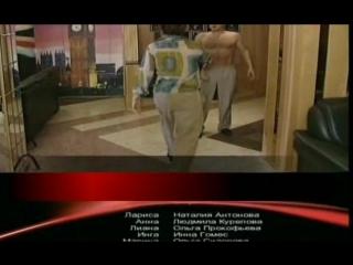 Лига обманутых жён (2006)