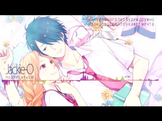 Niji-iro Days OP _ Rainbow Days _ Радужные деньки опенинг (Jackie-O Russian Full-Version)