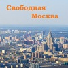 """Городской квест """"Свободная Москва"""""""