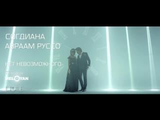 Премьера. Согдиана и Авраам Руссо - Нет невозможного