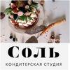 Кондитерская студия СОЛЬ