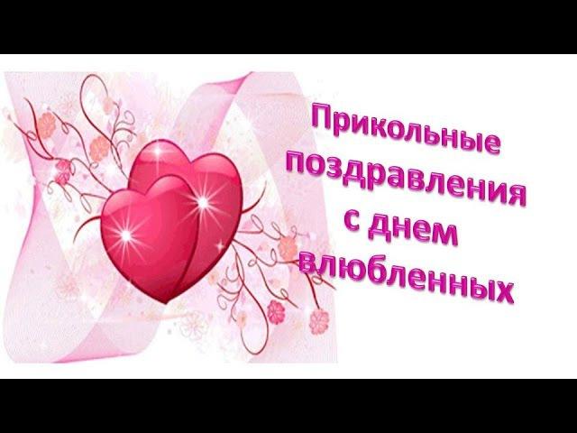 Прикольные поздравления с днем влюбленных