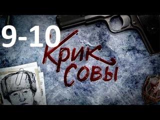 Крик совы 9 серия 10 серия русский детектив