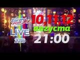 10-12 августа - трансляция Europa Plus LIVE