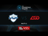 MVP.Phx vs LGD, Shanghai Major, WB Round 1, Game 2