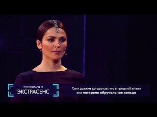 Импровизация «Экстрасенс» с Сати Казановой. 2 сезон, 1 серия (13)