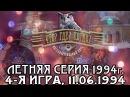Что? Где? Когда? Летняя серия 1994г., 4-я игра,от 11.06.1994 (интеллектуальная игра)