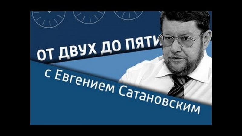 Евгений Сатановский о Музее Рериха Вести.ФМ (От двух до пяти, 14.07.16)