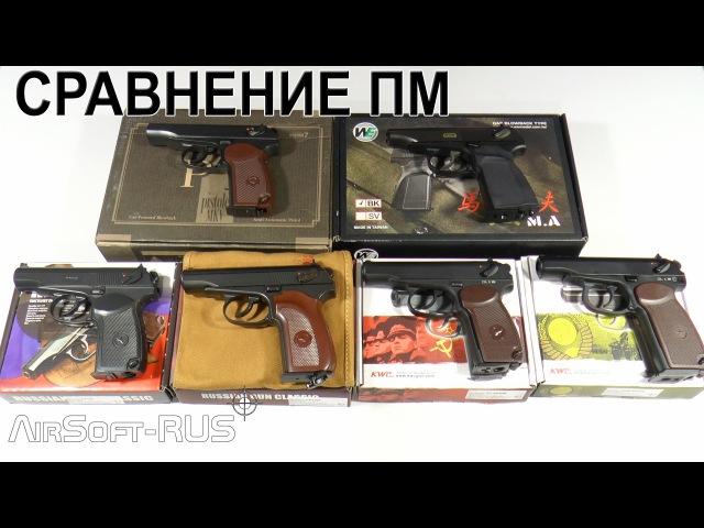 [ОБЗОР] Сравнение 6-и страйкбольных пистолетов ПМ от KWC, KSC/KWA, WE, WinGun