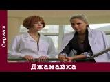 Джамайка ( 6 серия ) Роль: Чита