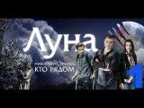 Смотреть сериалы русские 2015 бесплатно и в хорошем качестве HD - Луна 1 серия СТС