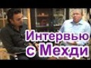 Интервью с Мехди Эбрагими Вафа Победителем 3 сезона Битвы экстрасенсов