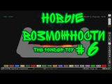 The Powder Toy (Симулятор Химии и Физики) #6 - Новые возможности
