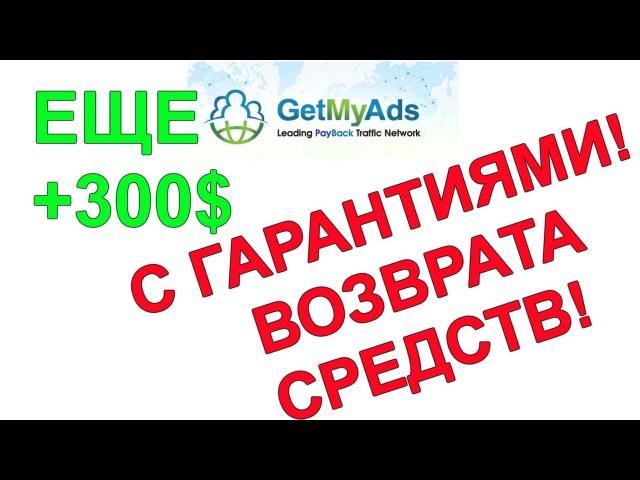 Компания Getmyads Всетаки Есть Гарантия Новый депозит и расчет прибыли