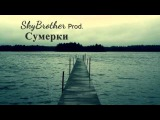 Сумерки❤ (SkyBrother Prod.)