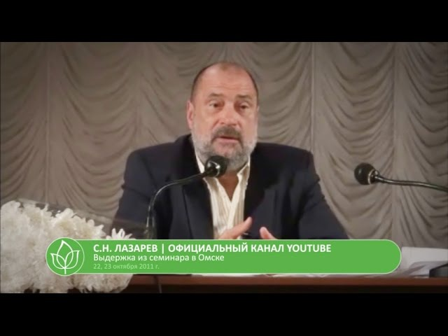 С.Н. Лазарев | Самое плодотворное покаяние