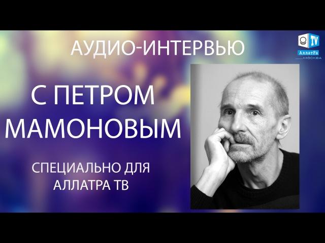 Пётр Мамонов: Самый главный труд - созидание Души.