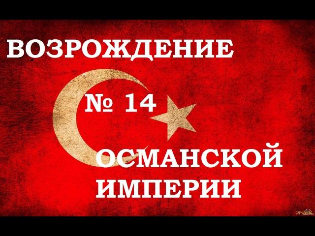 День победы 4 Возрождение Османской империи №14 Десант к Шведам