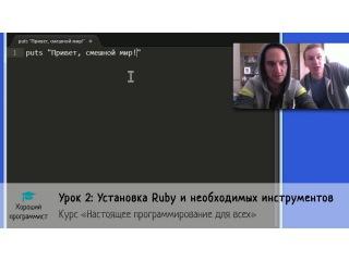 Урок 2: Установка Ruby и необходимых инструментов. Версия для Windows