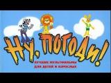 Ну, погоди! Выпуск 14: Дом юного техника. Лучшие мультфильмы для детей и взрослых