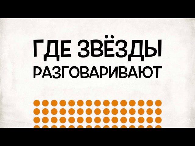 Прямая трансляция спектакля Питер Пэн из Театра имени Евгения Вахтангова
