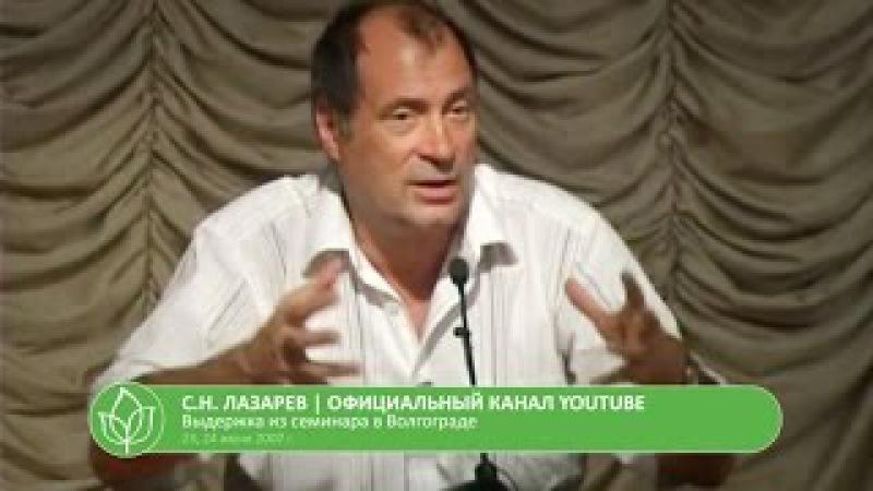 С.Н. Лазарев | Спасительные вирусы и августовский пост