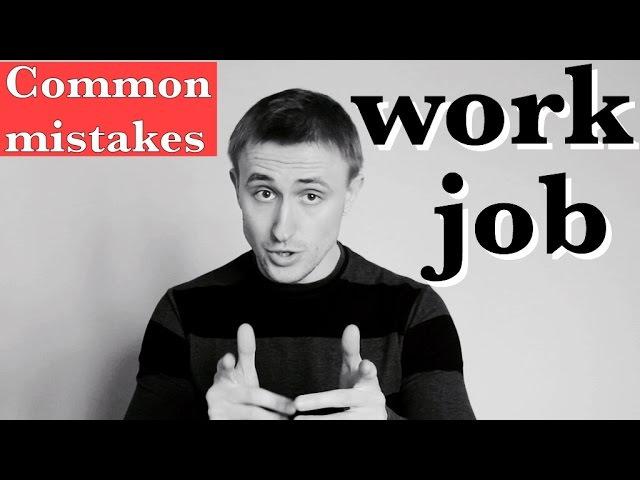 Исправляем ошибки: WORK vs JOB