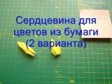 Как сделать сердцевину для цветов из бумаги (2 варианта). Origami flower