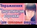 Энергетические воронки - Для свободных девушек - Сила женщины