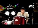 Урок игры на Барабанах 41 | Оригинальная схема парадидлов | Видео школа «Pro100 Бара ...