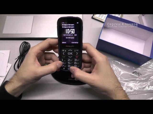 Телефон для бабушки - Philips Xenium X2301