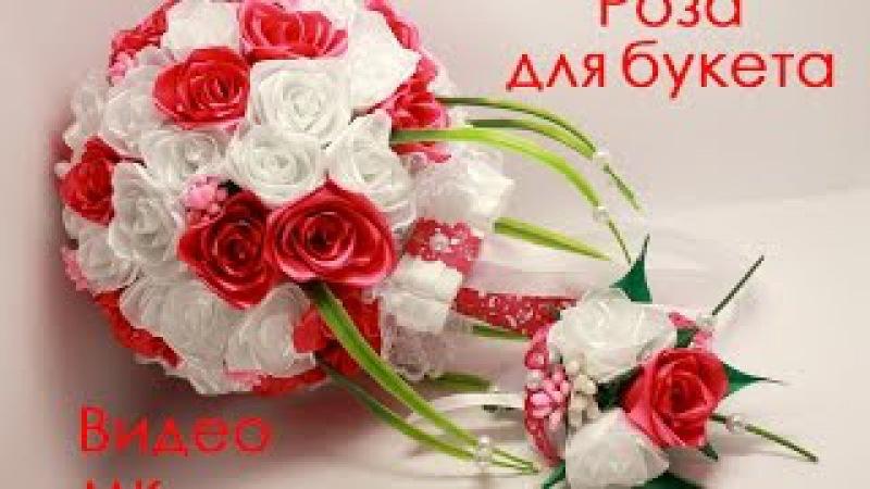 Роза канзаши для букета/(ENG SUB)/ Kanzashi rose for a bouquet
