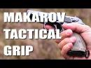 Макаров новая рукоять от FAB Defense