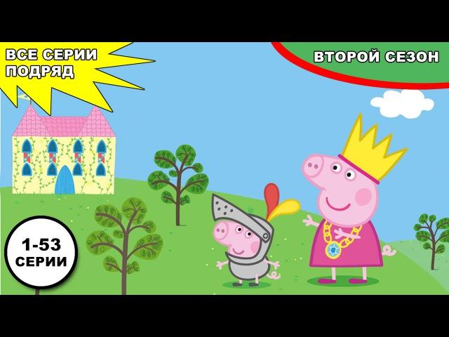 Свинка Пеппа 2 сезон 1-53 серия, мультфильм от УНЯША. ПрокатУняша Уняша Мультфильм