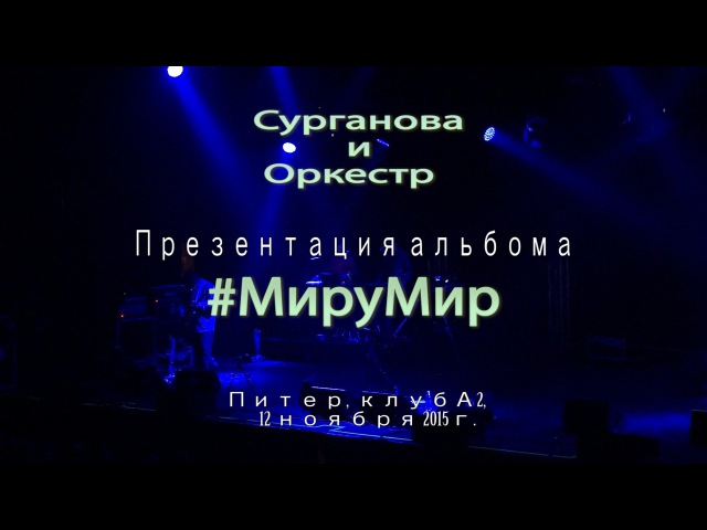 Сурганова и оркестр. Презентация альбома МируМир в клубе А2, Питер, 12.11.2015г.
