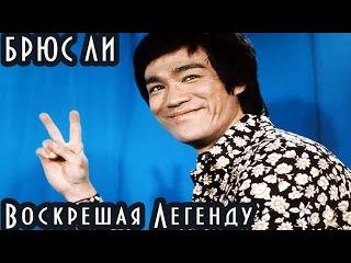 П.Л: БРЮС ЛИ/Bruce Lee | Воскрешая Легенду | Эксклюзивное интервью