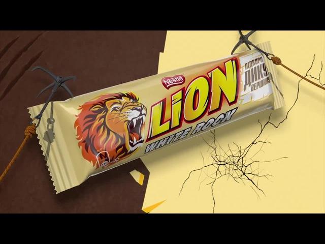 хапанула LION biteit