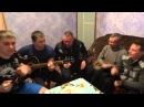 комбайнёры.хитовая песня под гитару