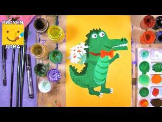 Как нарисовать крокодила - урок рисования для детей от 5 лет, рисуем дома поэтапно