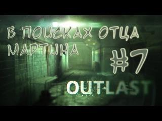В поисках отца Мартина - Outlast 7