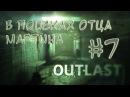 В поисках отца Мартина Outlast 7