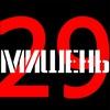 РУССКИЙ РЭПКОР --=XXIX  МИШЕНЬ 29  XXIX=--