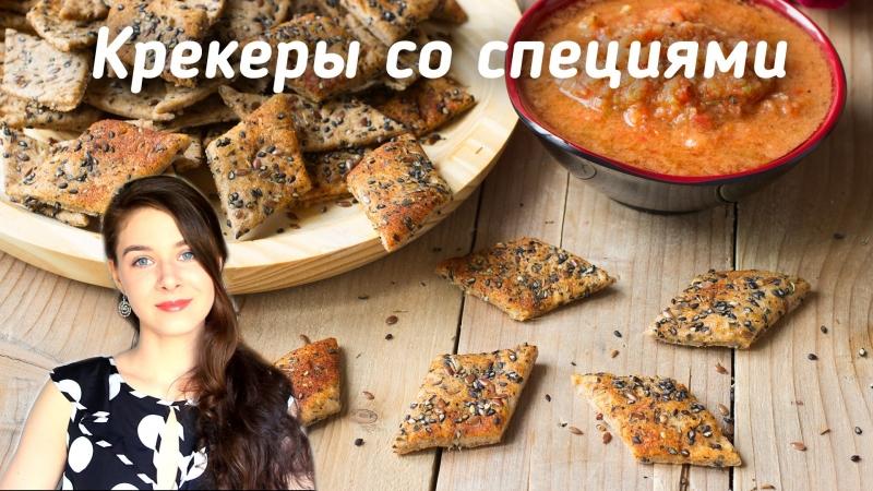 Солёное печенье крекеры со специями рецепт СОУСА из помидоров Добрые рецепты