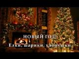 Детская песенка - Новый год! Елки, шарики, хлопушки! Караоке
