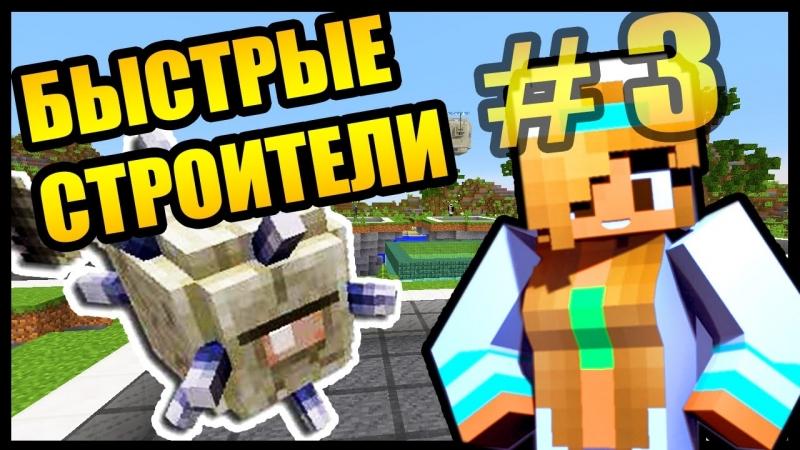 ЭПИЧНАЯ БИТВА! UNFINY ПРОТИВ ДЕВОЧКИ! - БЫСТРЫЕ СТРОИТЕЛИ 3 - Speed Builders - Minecraft