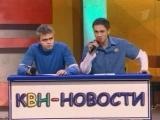 2005  (КВН ПЛ)  Однавосьмая  (Свердловск - (2) Новости)