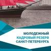 Молодежный кадровый резерв Санкт-Петербурга