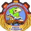 Кемеровский аграрный техникум имени Г.П. Левина
