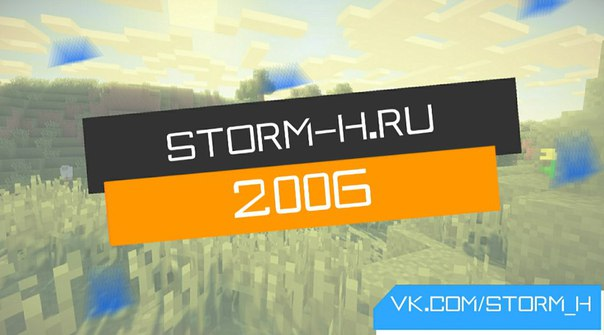StormHunter